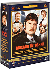 Михаил Пуговкин: Коллекция фильмов 1971-1979 гг. (5 DVD)
