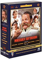 Михаил Пуговкин. Коллекция фильмов 1954-1980 гг. (5 DVD)
