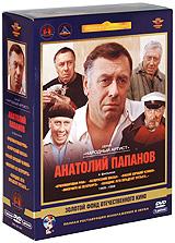 Анатолий Папанов. Коллекция фильмов 1968-1988 гг. (5 DVD)
