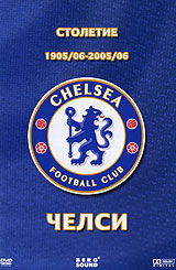 Столетие Челси 1905/06-2005/06