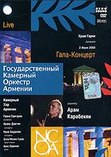 Государственный камерный оркестр Армении:  Гала-концерт