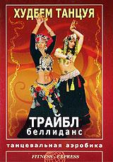 Хотите попробовать новое в направлении восточного танца, окунуться в мир разных культур и народов, раскрыть в себе женскую силу, обаяние и независимость? Тогда эта программа для Вас! Трайбл - (Tribal Belly Dance) - экзотический стиль, сочетающий в себе фольклор народов Ближнего Востока, Северной Африки, Испании, и Индии. Трайбл очень популярен в США и практически вытеснил классический танец живота, как более эмоциональный.Считается, что трайбл - стиль мистический, загадочный, трансовый. Это танец женской силы и независимости с уникальной и четко выстроенной системой импровизации, движениями и переходами. В нем практически отсутствует элемент соблазнения, кокетства. Этот медленный, изящный   танец   приводит   к   релаксации. Повторяющиеся колебательные и круговые движения напоминают танцевальную медитацию.Постановка корпуса, гордо поднятая голова, четкие движения рук, в чем-то заимствованные у фламенко, независимый взгляд, великолепные костюмы - один раз увидев этот стиль, не спутаешь его ни с чем.