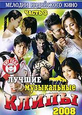 Содержание: 01.         Do U Wanna Partner - Partner02.         You're My Love - Partner03.         Dupatta Tera Nau Rang Da - Partner04.         Maria Maria - Partner05.         Soni De Nakher - Partner06.         You're My Love (Remix)  - Partner07.         Do U Wanna Partner (Remix)  - Partner08.         Heyy Bebyy - Heyy Bebyy09.         Tadap Tadap - Darling10.         Dekhoon Tujhe To - Apne11.         Assalaam - Aap Ka Surror (The Movie) 12.         Main Teri Dhun Mein - Shootout At Lokhanwala13.         Nachle - Aggar14.         Jaane Bhi De - Heyy Bebyy15.         Mera Pehla Pehla Pyar - Mera Pehla Pehla Pyar16.         Dard Ne - The Train17.         Masti Mix - Fool N Final18.         Tere Bin - Bhagam Bhag19.         Baarish - Kisi Din20.         Dushmana - Raqeeb21.         Jhooth Nahin Bolna - Aap Ka Surror (The Movie) 22.         Akh Vich Chehra - Apne23.         Afreen - Red24.         Karle Karle - Karle Karle25.         Jaane Ke Jaane Na - Jaaneman26.         Who Ajnabi - The Train27.         Mera Dil-Salaam - E-Ishq28.         Shayad Yehi Pyar Ahi - Lucky