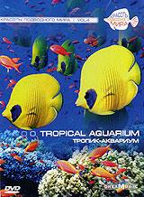Красоты подводного мира. Vol. 4: Тропик-аквариум