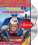 Остров сокровищ (DVD+CD)