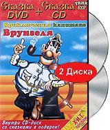 Приключения капитана Врунгеля (DVD+CD) приключения домовенка кузи и дядюшки ау dvd cd