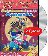 Приключения поросенка Фунтика (DVD+CD) фунтик неуловимый поросенок сборник мультфильмов