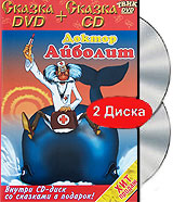 Доктор Айболит (DVD+CD)