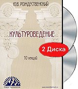 Культуроведение. 10 лекций (2 DVD) диск dvd rw verbatim 4 7gb 4x slim color 5 шт