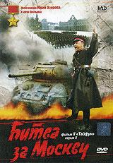 Битва за Москву. Фильм 2: Тайфун. Серия 2 великая отечественная 22 июня 1941 года битва за москву фильмы 1 2