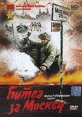 Битва за Москву. Фильм 1: Агрессия. Серия 1 великая отечественная 22 июня 1941 года битва за москву фильмы 1 2