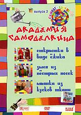 Академия Самоделкина. Выпуск 3