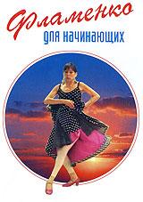 Фламенко для начинающих