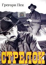 Стрелок шерифы и бандиты дикого запада кольт уравняет шансы эксмо