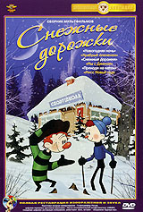 Снежные дорожки. Сборник мультфильмов