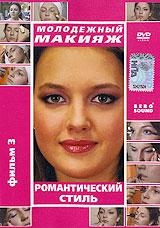 Правильно подобранный и умело сделанный макияж  - это основной элемент женской привлекательности. Каждая женщина красива, просто не все умеют грамотно расставить акценты - подчеркнуть свои достоинства, а недостатки завуалировать.Каких женщин считают красавицами? Прежде всего, ухоженных, умеющих следить за собой. Как правило, у общепризнанных красоток далеко не идеальные черты лица, однако безупречный макияж, стильная прическа и со вкусом подобранный наряд, заставляет нас видеть как раз тот образ, которому так хочется подражать.Фильм третий из цикла