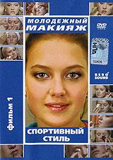 Молодежный макияж: Спортивный стиль. Фильм 1