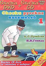 Сказки русских писателей 1. А.С. Пушкин, Н.В Гоголь (DVD+CD)