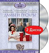 Дамы и гусары (2 DVD)
