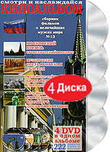 Киноальбом: Сборник фильмов о величайших музеях мира № 13 (4 DVD)