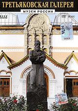 Музеи России: Третьяковская галерея