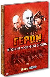 Герои Второй мировой войны (5 DVD)