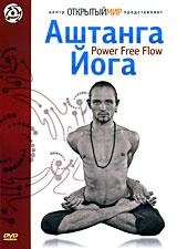 Аштанга йога Power Free Flow