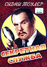 Zakazat.ru Секретная служба