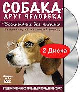 Собака - друг человека: Воспитание без насилия (2 DVD)