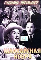 Zakazat.ru: Шанхайская кобра