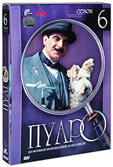 Пуаро: Сезон 6 (4 DVD)