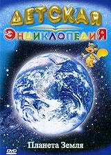 Детская энциклопедия: Планета Земля