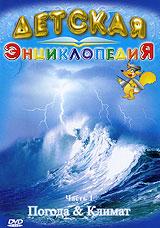 Детская энциклопедия: Погода & климат. Часть 1