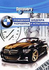 Discovery: BMW - рождение шедевра. Разработка и испытания discovery рукотворные чудеса
