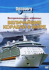 Discovery: Экстремальные машины. Величайшие корабли в мире