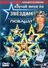 Концерт в кремле: Изучай меня по звездам. Часть 2 филипп пестрак встретимся на баррикадах