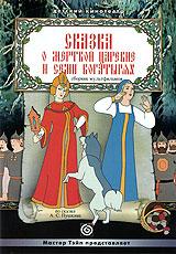 Сказка о мертвой царевне и семи богатырях. Сборник мультфильмов