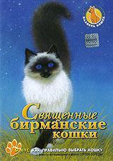 Планета кошек: Священные бирманские кошки