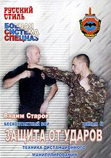 Бесконтактный бой: Защита от ударов. Фильм 6