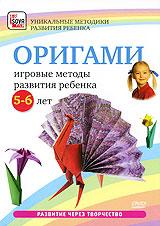 Оригами: Игровые методы развития ребенка 5-6 лет