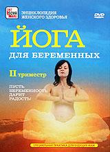 Йога для беременных: II триместр для беременных 2 триместр