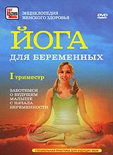 Йога для беременных: I триместр
