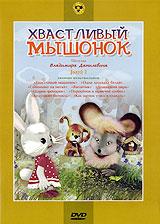 Фильмы Владимира Данилевича: Хвастливый мышонок. Выпуск 2