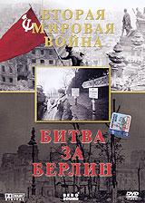 Вторая мировая война: Битва за Берлин