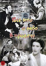 Бетт Дэвис  (