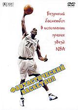 Фантастический баскетбол