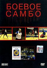 Боевое самбо билет самбо пушница 2011
