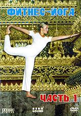 Фитнес-Йога. Часть 1 фитнес с удовольствием