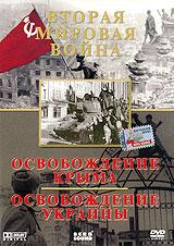 Вторая мировая война: Освобождение Крыма. Украины
