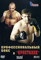 Профессиональный бокс в Кристалле